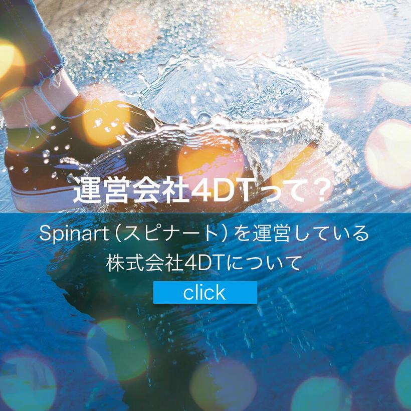 運営会社4DTって? - Spinart(スピナート)を運営している株式会社4DTについて。