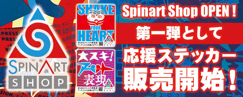 Spinart Shop OPEN!第一弾として応援ステッカー販売開始!