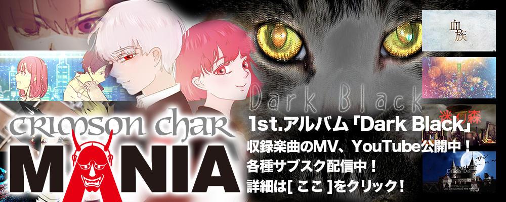 crimson char MANIA - 1st.アルバム「Dark Black」各種サブスク配信中!