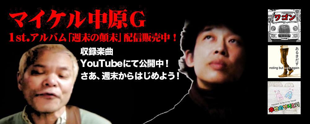 マイケル中原G - 1st.アルバム「週末の顛末」配信配信中!
